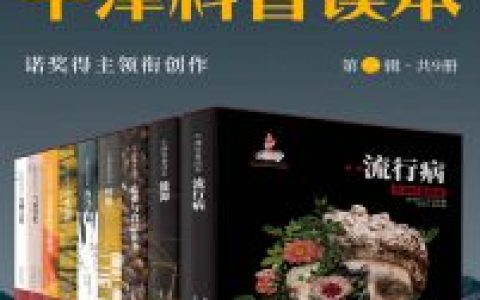 牛津科普读本(第一辑 共 9 册)(epub+azw3+mobi)