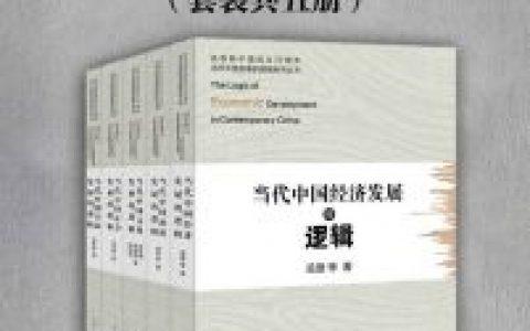 当代中国发展的逻辑系列丛书mobi-epub-azw-pdf-txt-kindle