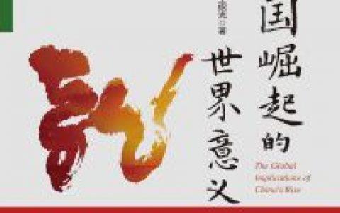 中国崛起的世界意mobi-epub-azw-pdf-txt-kindle