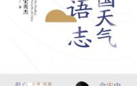 中国天气谚语志mobi-epub-azw-pdf-txt-kindle