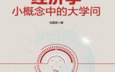 经济学小概念中的大学问mobi-epub-azw-pdf-txt-kindle