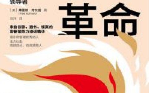 意义革命:成为卓有成效的领导者mobi-epub-azw-pdf-txt-kindle