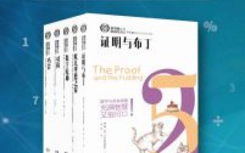 数学圈丛书(套装共5册)mobi-epub-azw-pdf-txt-kindle