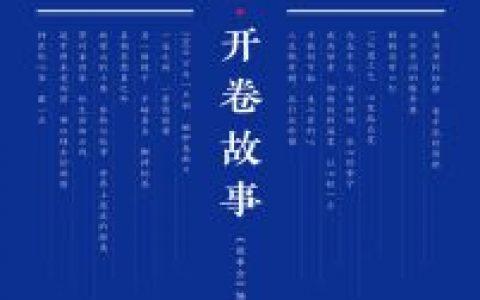 开卷故事mobi-epub-azw-pdf-txt-kindle