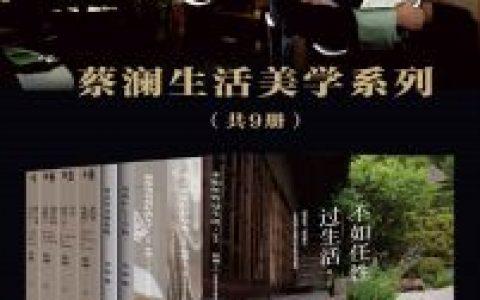 蔡澜生活美学系列(套装共9册)mobi-epub-azw-pdf-txt-kindle