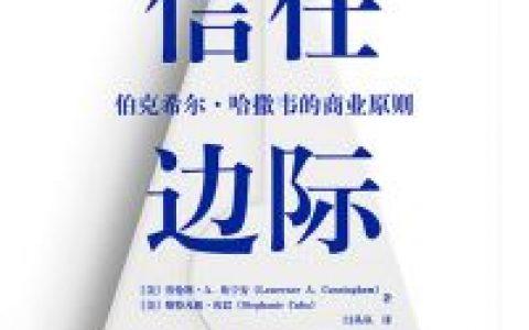 信任边际:伯克希尔·哈撒韦的商业原则mobi-epub-azw-pdf-txt-kindle