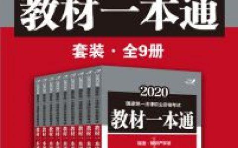 2020国家统一法律职业资格考试教材一本通套装(全9册)mobi-epub-azw-pdf-txt-kindle