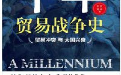 千年贸易战争史mobi-epub-azw-pdf-txt-kindle