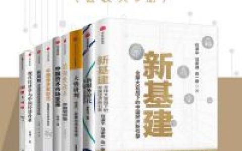 中国经济学家说中国经济(套装共9册)mobi-epub-azw-pdf-txt-kindle