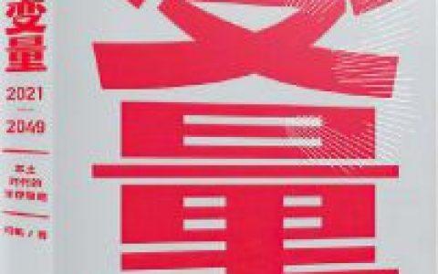 变量3:本土时代的生存策略mobi-epub-azw-pdf-txt-kindle